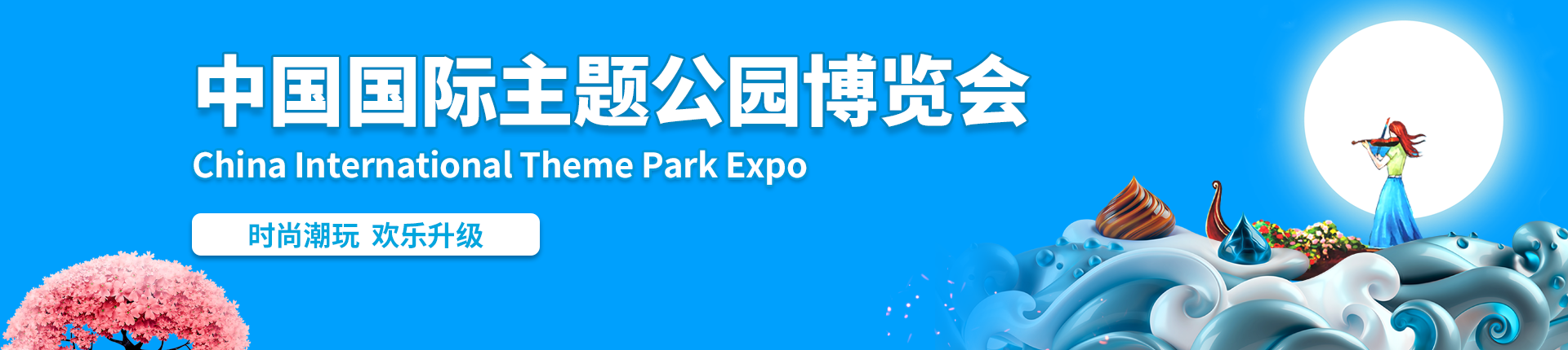 云展·中国国际主题公园博览会