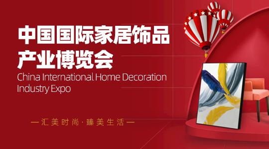 云展·中国国际家居饰品产业博览会