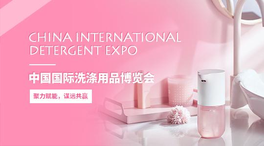 云展·中国国际洗涤用品博览会