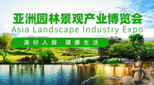 云展·亚洲园林景观产业博览会