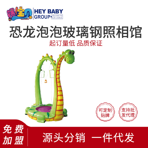 恐龙泡泡照相馆游乐场引流造型玩具泡泡设备亲子互动