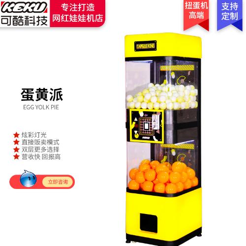 蛋黄派扭蛋机电玩城自动贩双层小型自助售卖扭蛋机