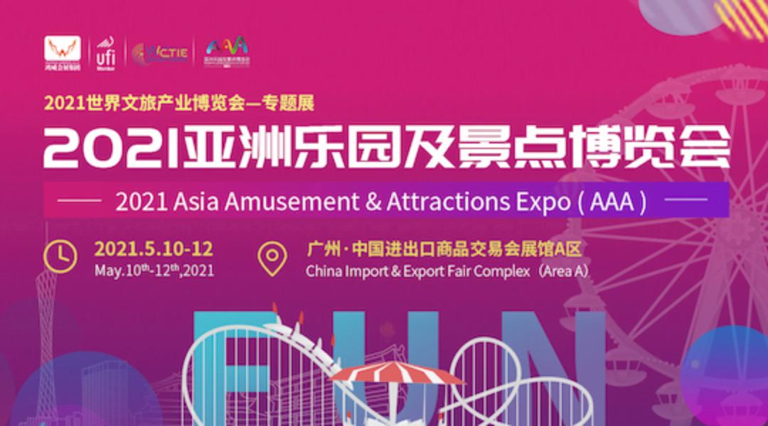 2021亚洲乐园及景点博览会