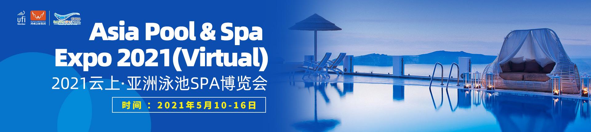 2021云上·亚洲泳池SPA博览会