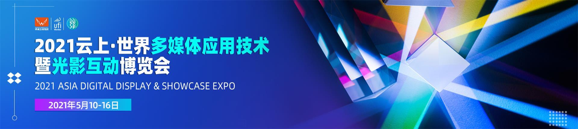 2021云上·世界多媒体应用技术暨光影互动博览会