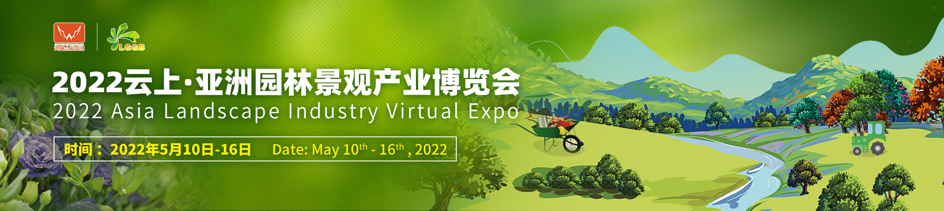 2022 Asia Landscape Industry Virtual Expo