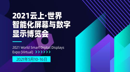 2021云上·世界智能化屏幕与数字显示博览会