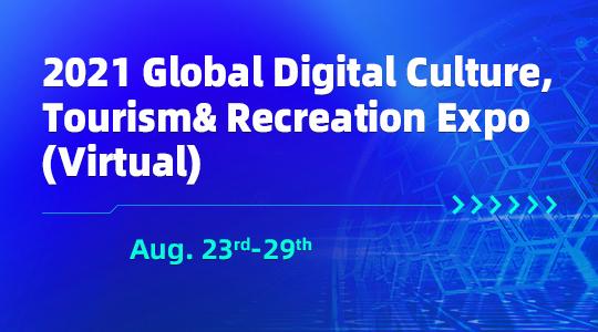 2021 Global Digital Culture, Tourism & Recreation Expo (Virtual)
