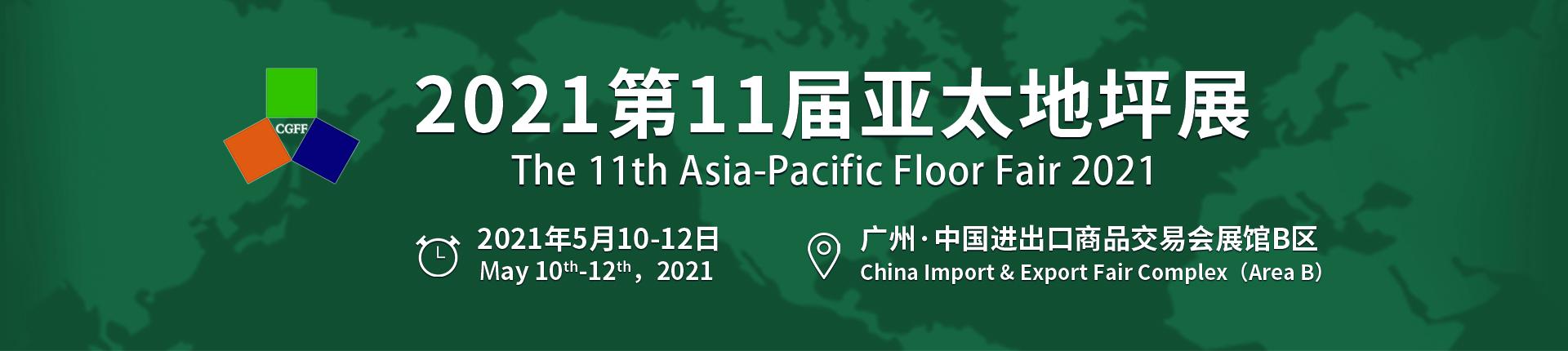 2021云上•第11届亚太地坪展