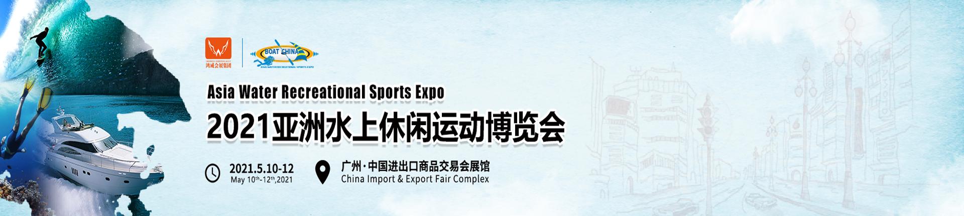 2021亚洲水上休闲运动博览会