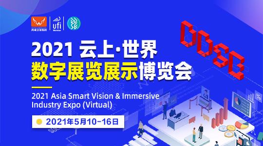 2021云上·世界数字展览展示博览会