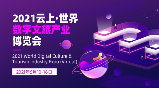 2021云上·世界数字文旅产业博览会