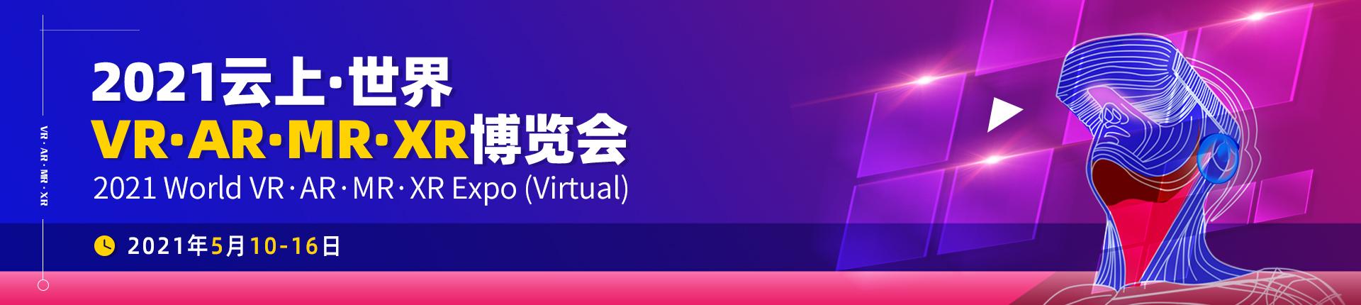 2021云上·世界VR·AR·MR·XR博览会