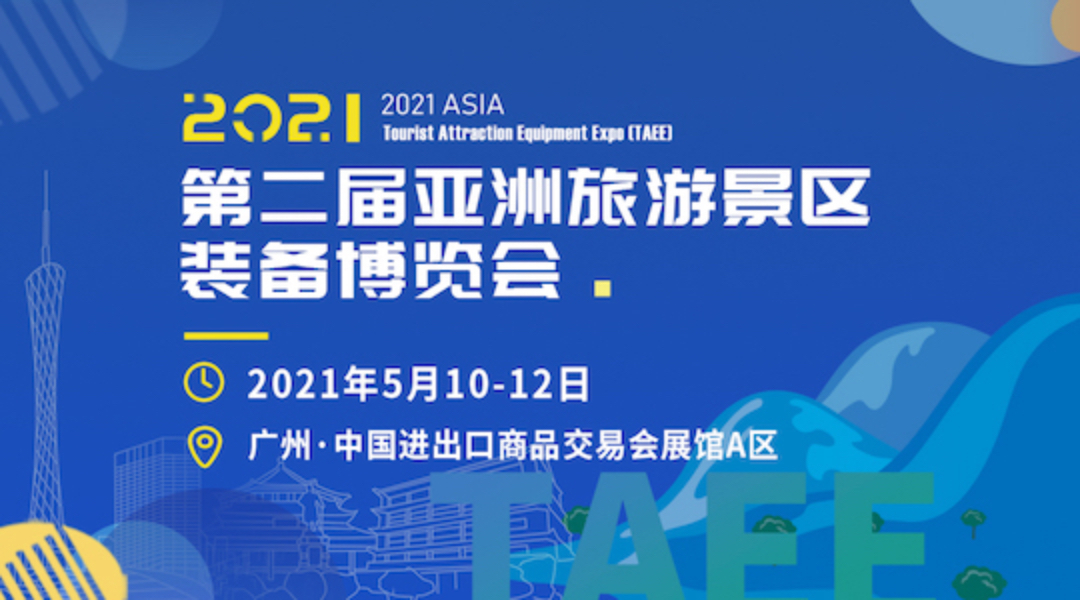 2021世界文旅产业博览会