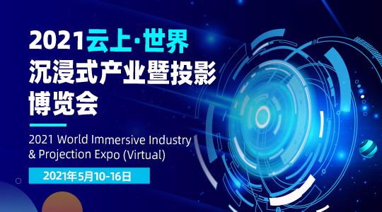 2021云上·世界沉浸式产业暨投影博览会