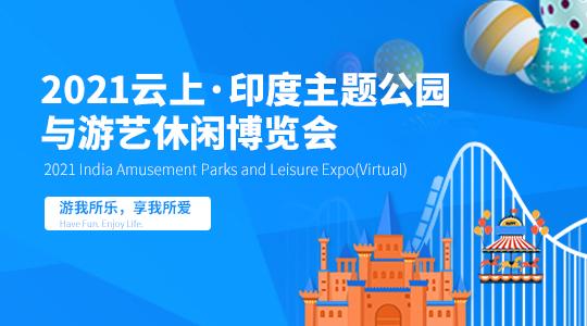 2021云上·印度主题公园与游艺休闲博览会
