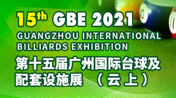 2021第十五届广州国际台球及配套设施展