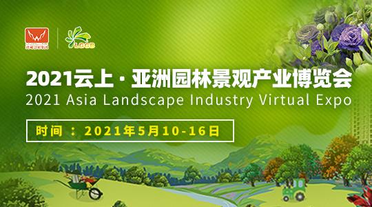 2021云上·亚洲园林景观产业博览会
