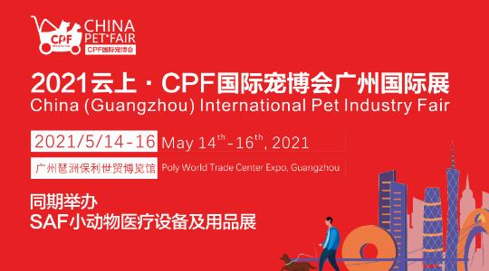 2021云上·CPF国际宠博会广州国际展
